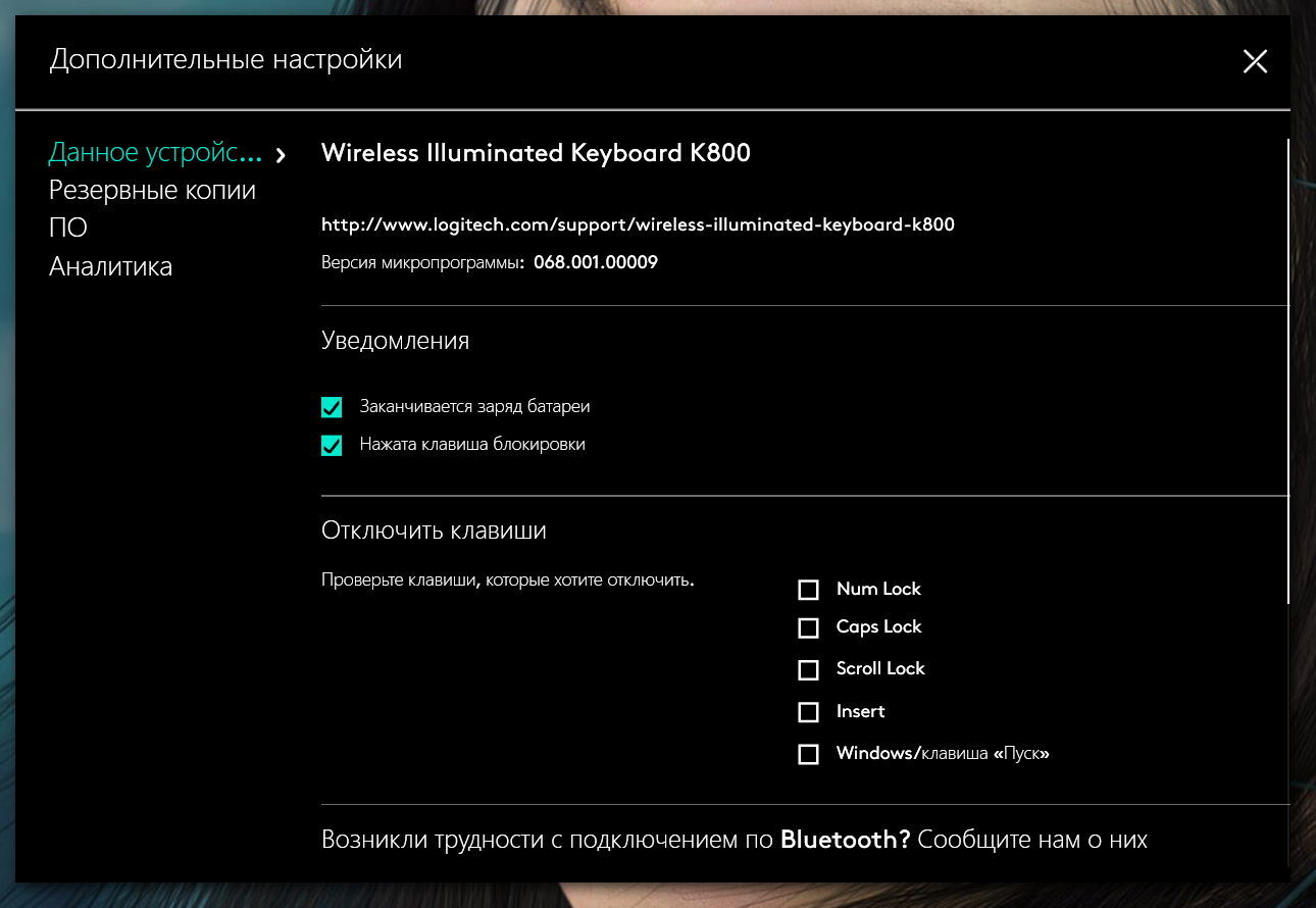 Дополнительные настройки Logitech Options