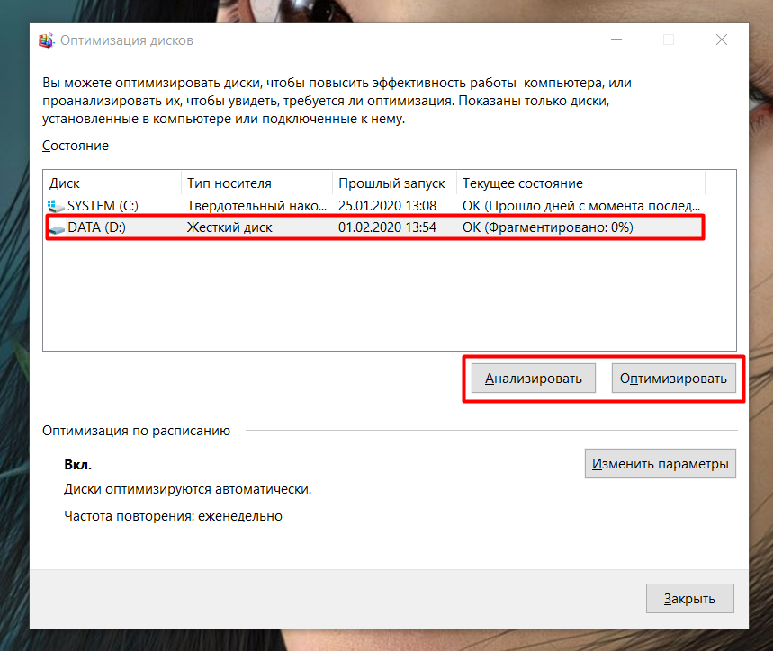 Дефрагментация диска в Windows
