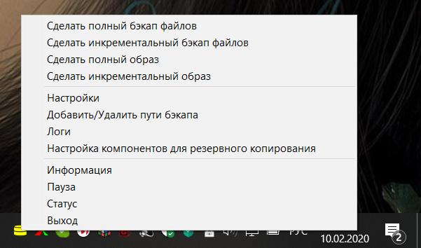 Клиентское приложение UrBackup