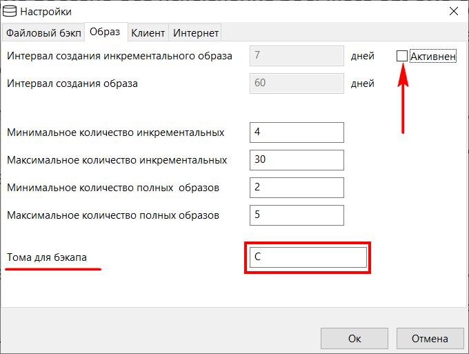 Настройки бэкапа разделов в клиенте UrBackup