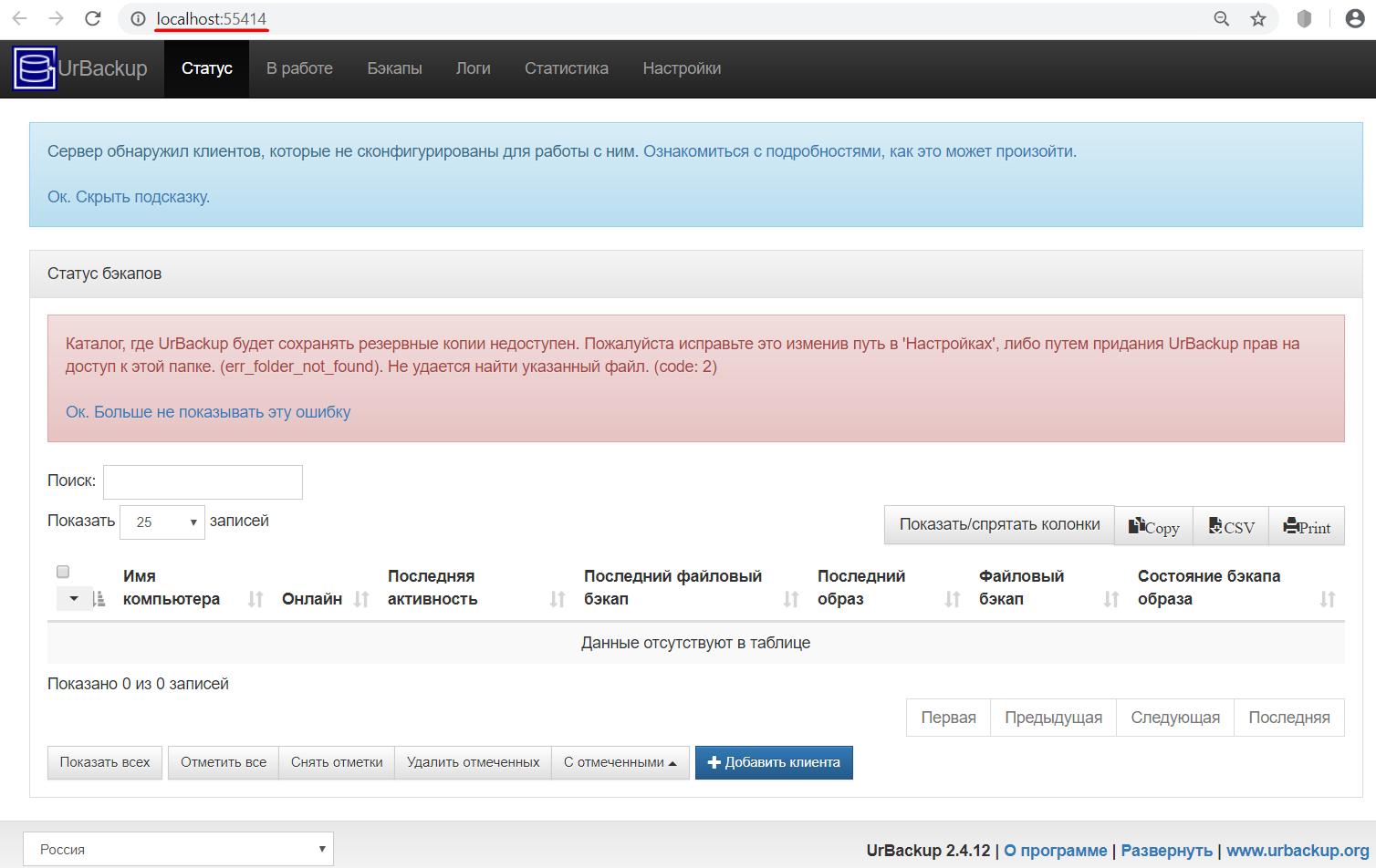 Панель управления сервера UrBackup