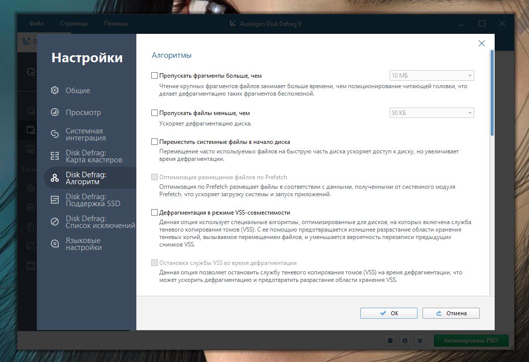 Программа Auslogics Disk Defrag