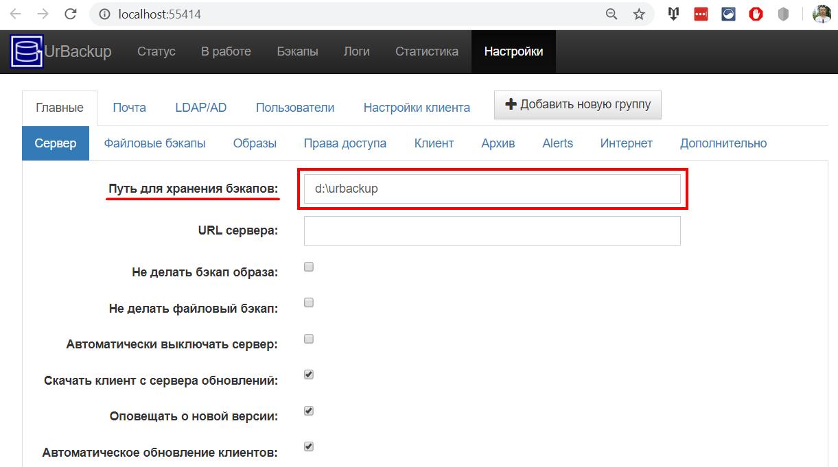 Путь для хранения бэкапов в сервере UrBackup