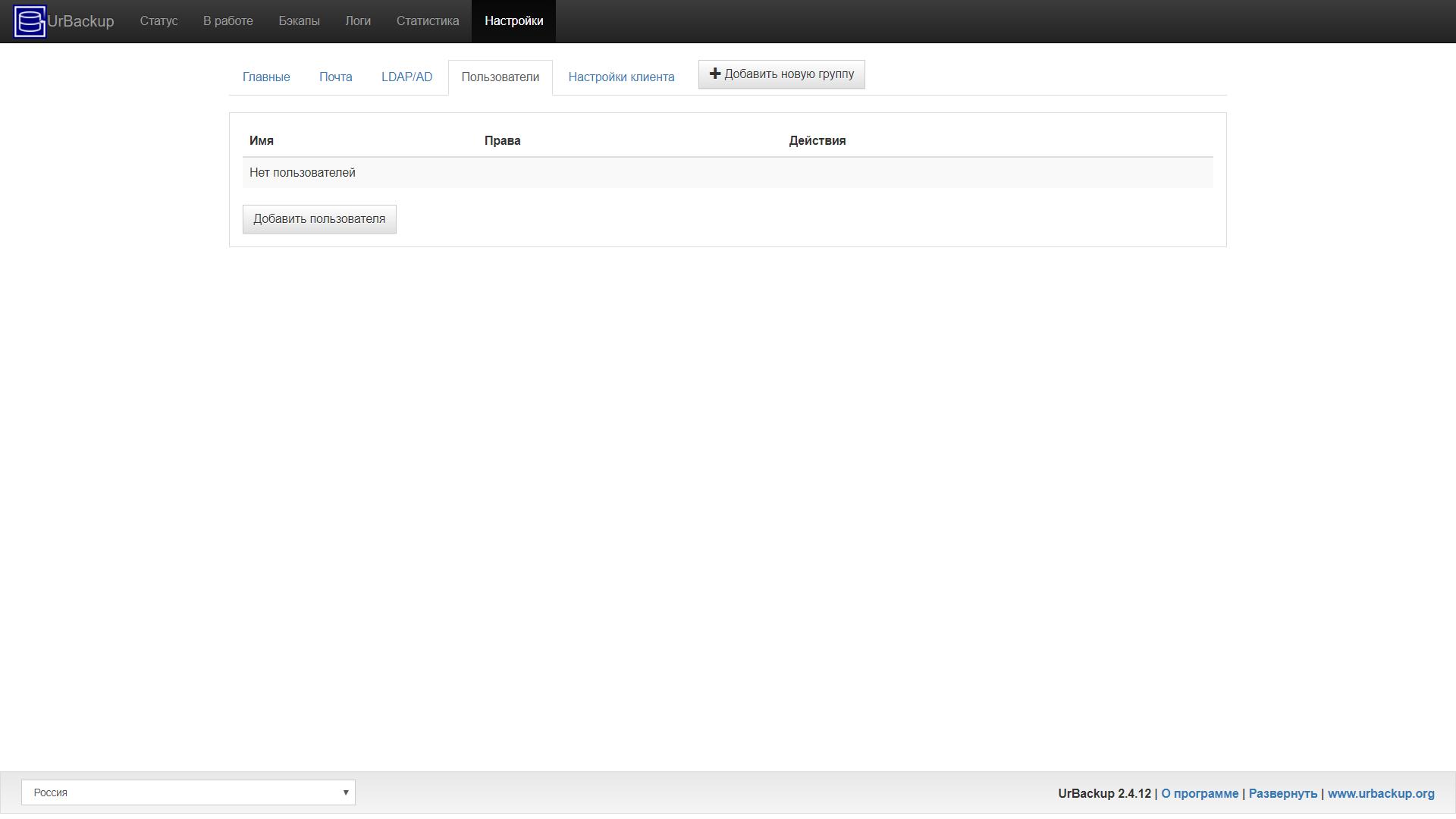 Настройки сервера UrBackup