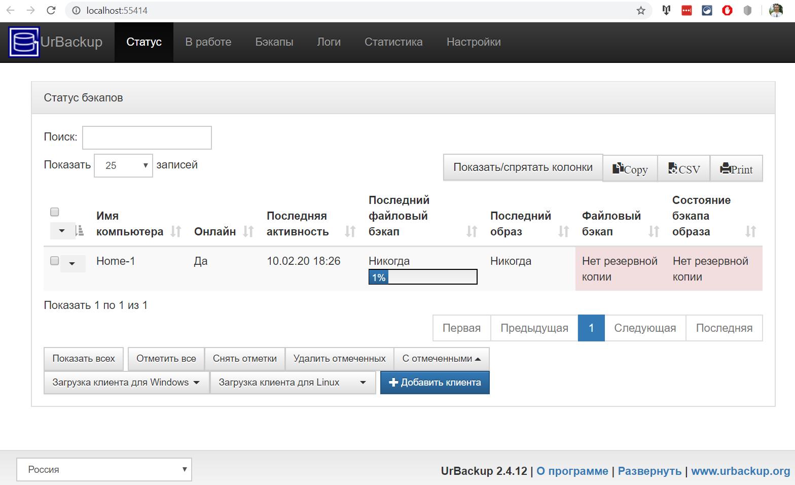 Статус резервного копирования в сервере UrBackup