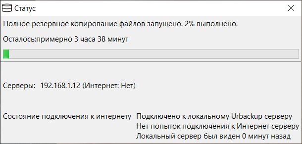 Статус резервного копирования в клиенте UrBackup
