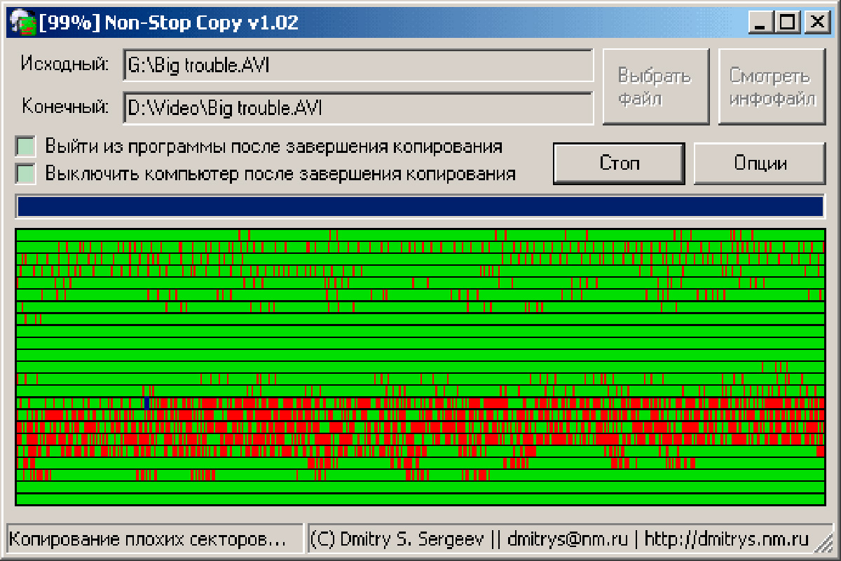 Программа Non-Stop Copy
