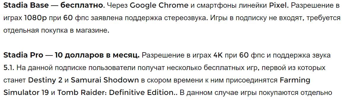 Подписки Google Stadia