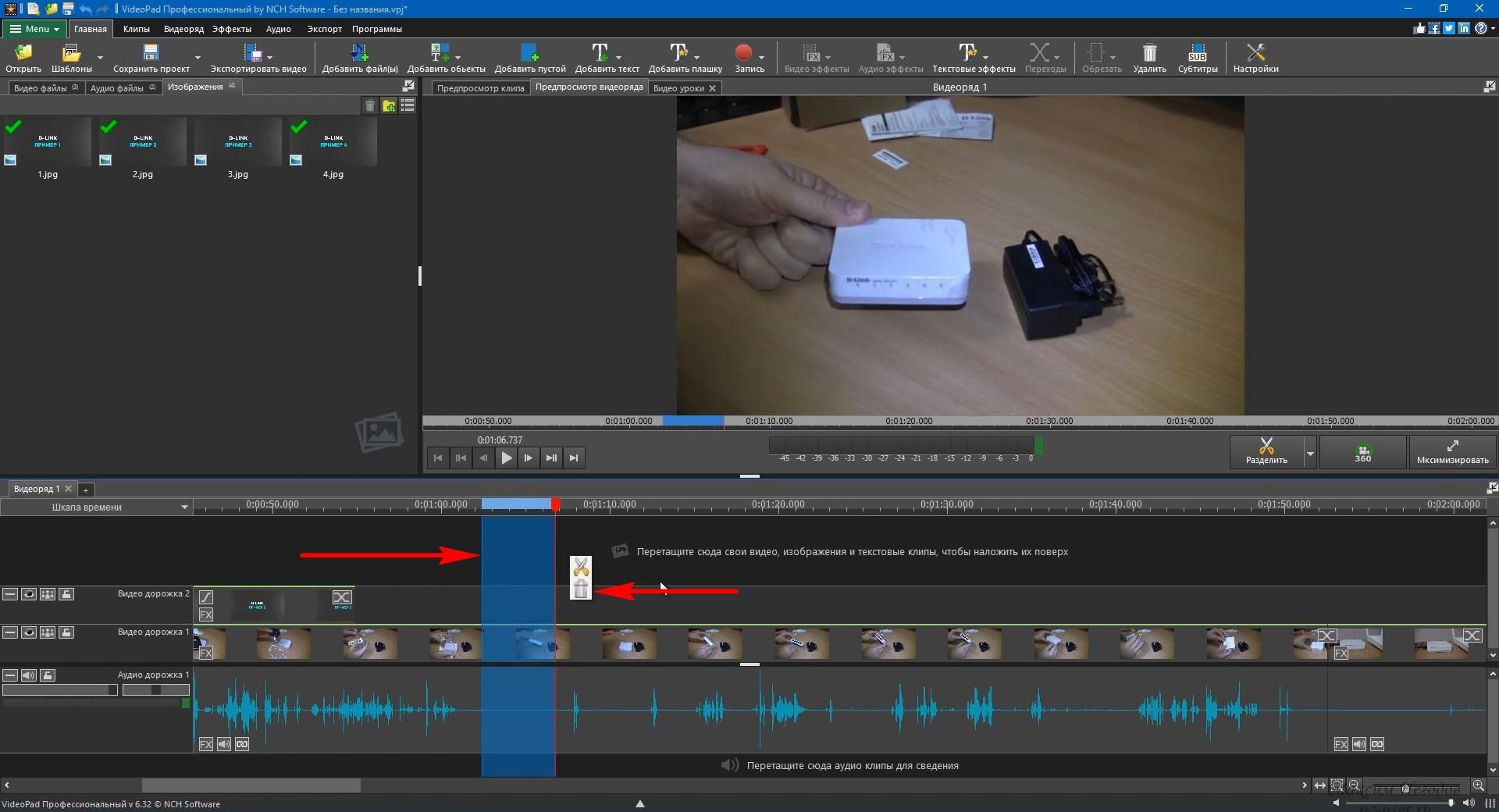 Программа VideoPad Video Editor