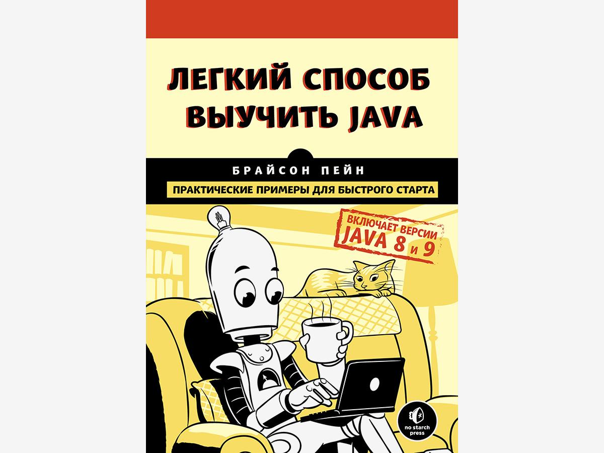 Легкий способ выучить Java. Брайсон Пэйн