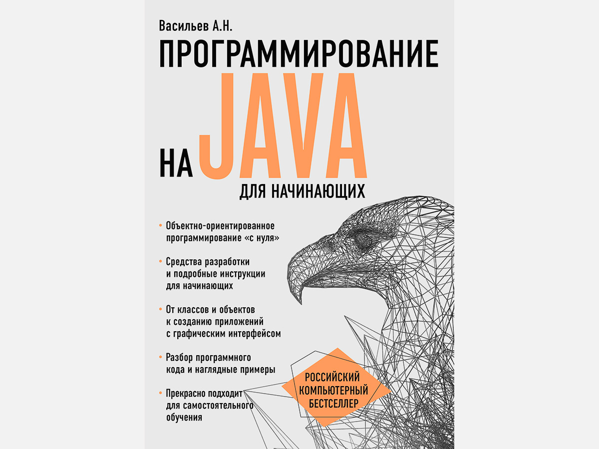 Программирование на Java для начинающих. Алексей Васильев