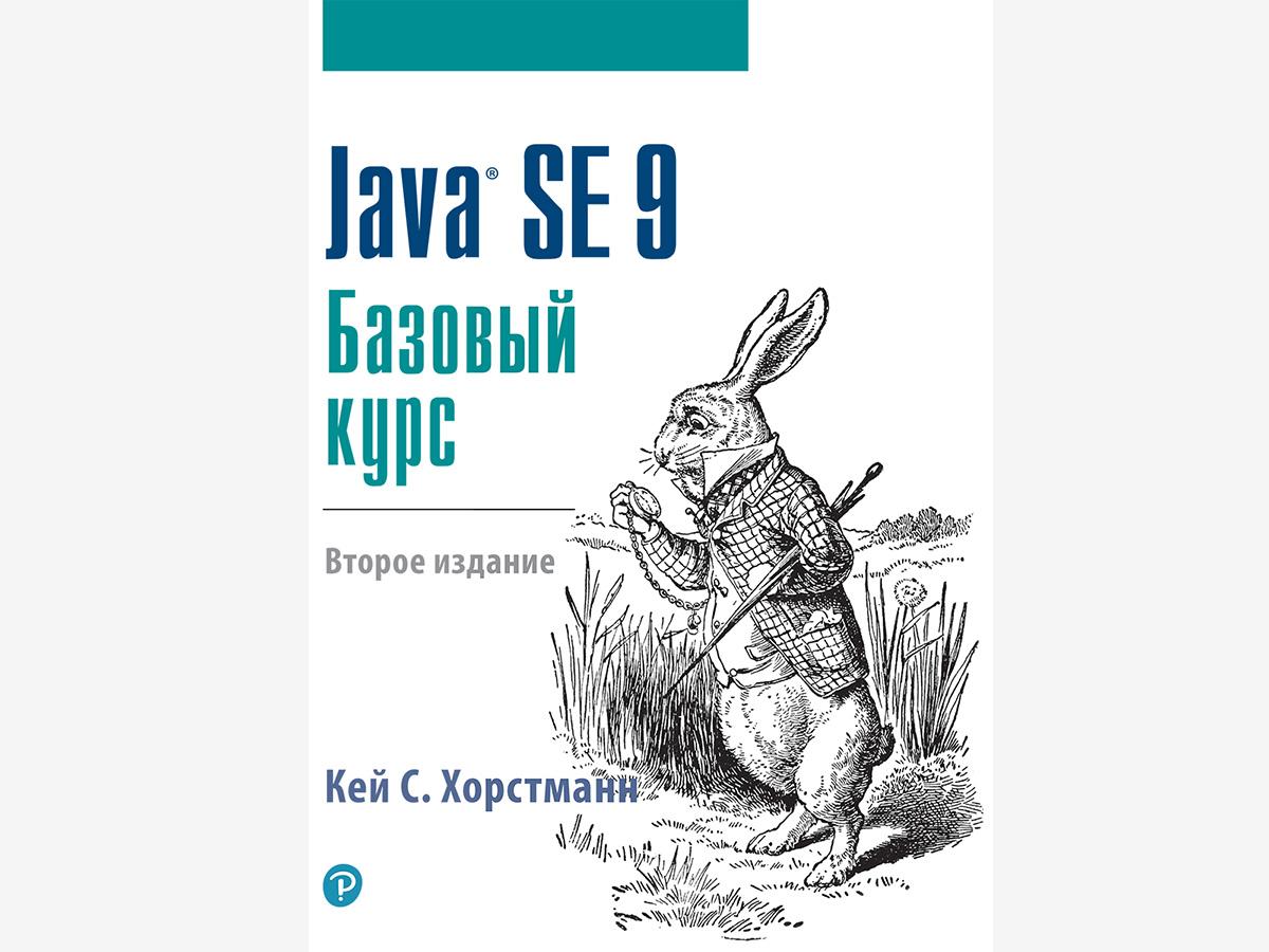 Java SE 9. Базовый курс. Кей Хорстманн