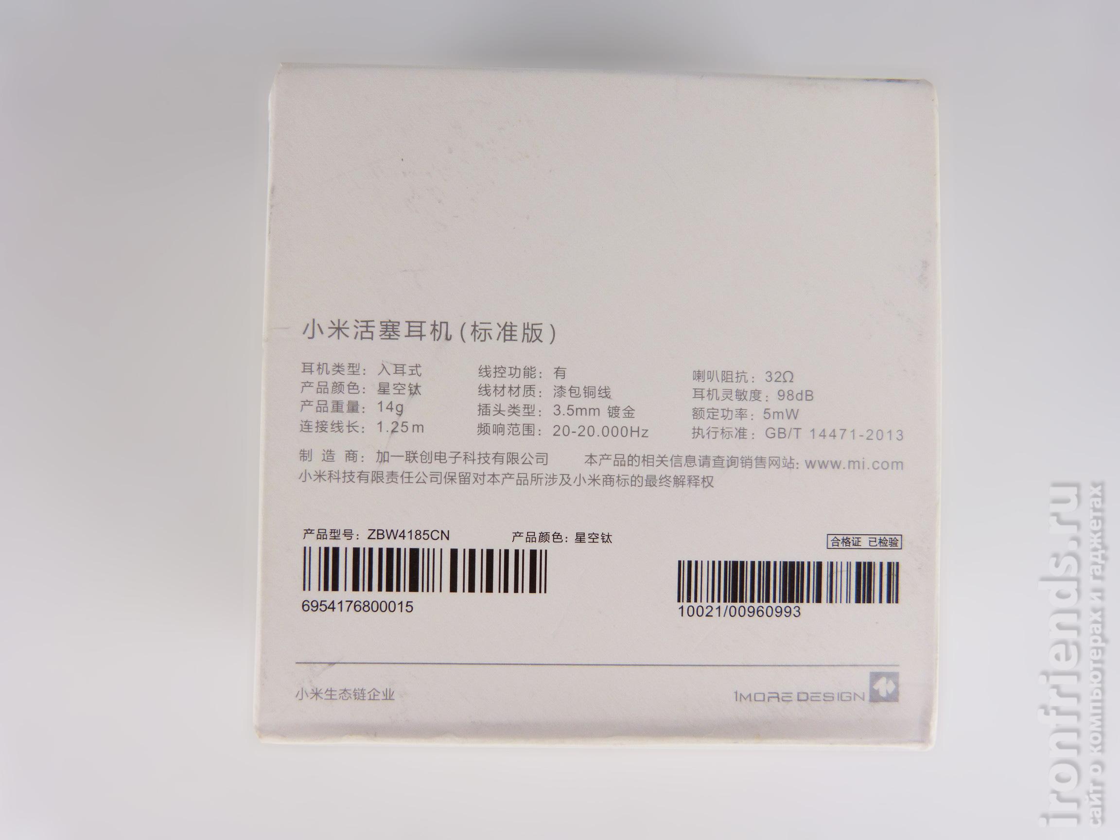 Упаковка Mi 1more Design