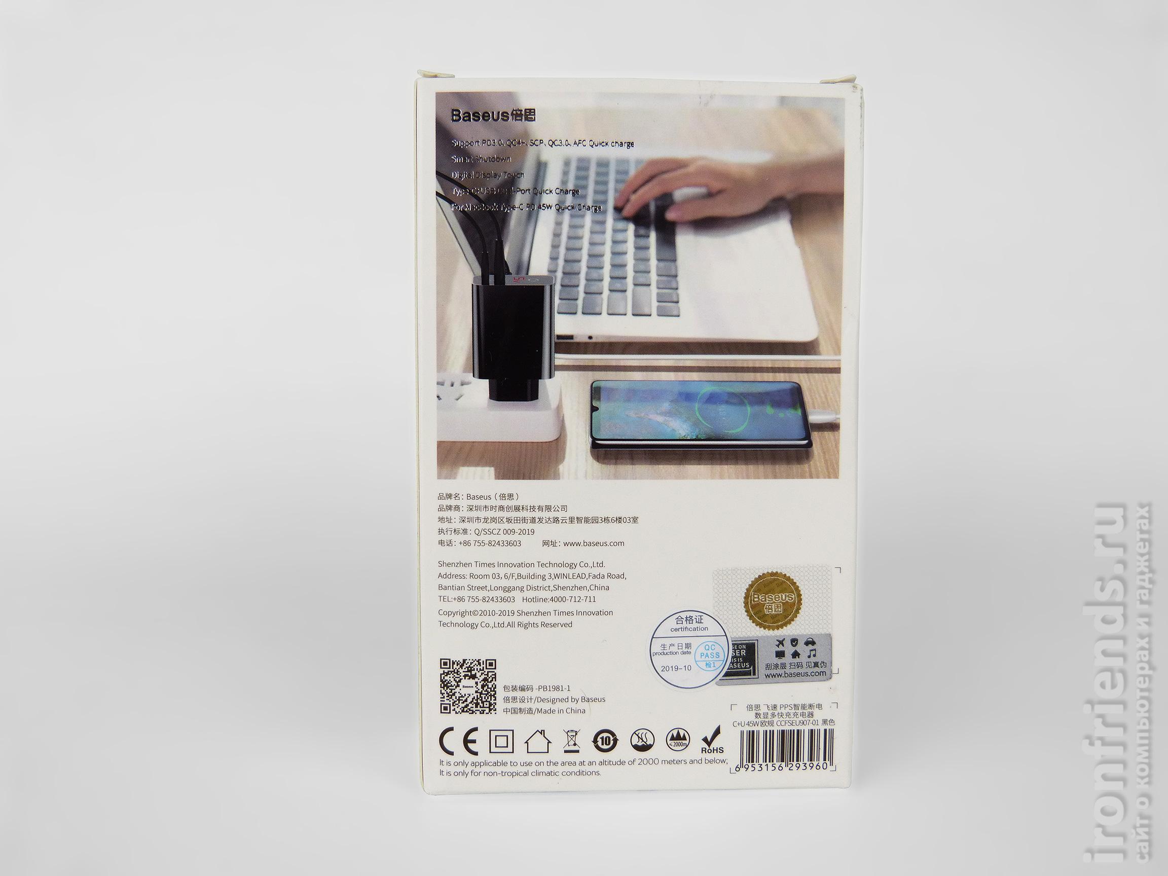 Упаковка Baseus Speed PPS 45W