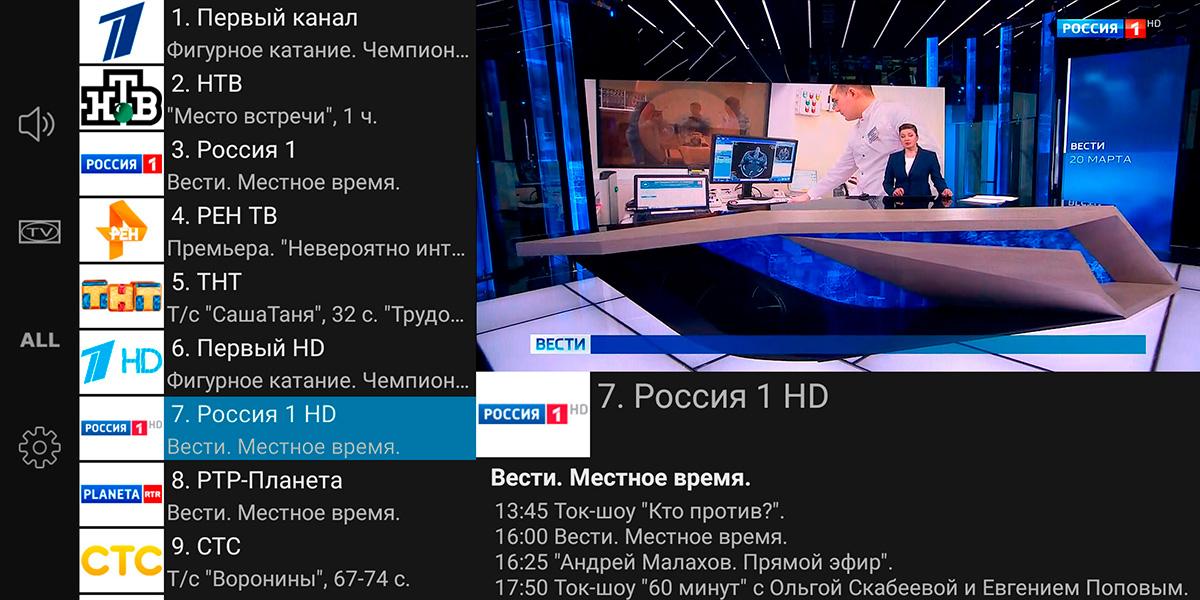 Программа Parom.TV