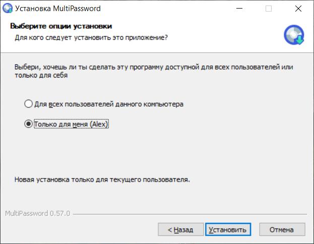 Установка приложения MultiPassword