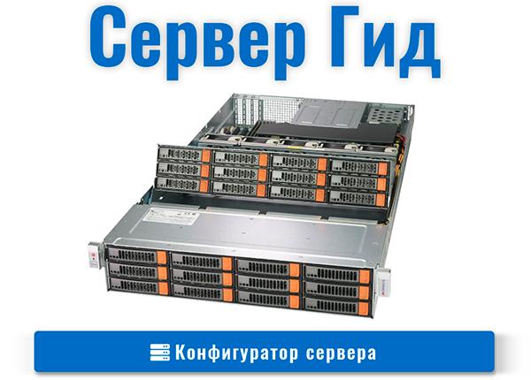 Комплектующие для сервера