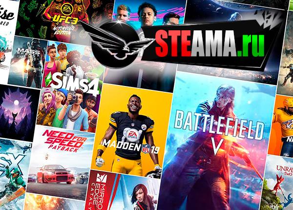 Магазин игровых аккаунтов Steama.ru
