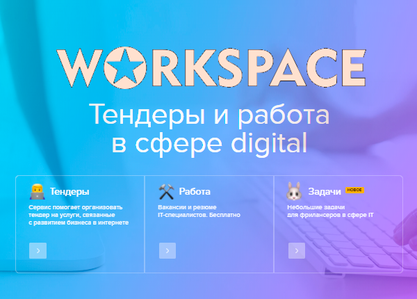 Worksapce
