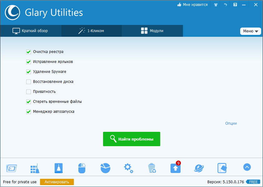 Программа Glary Utilities