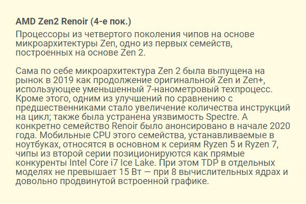Описание AMD Zen2 Renoir