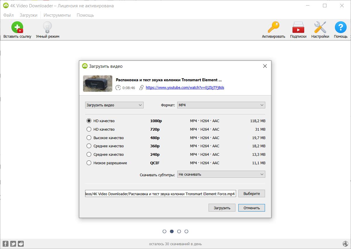 Программа 4K Video Downloader