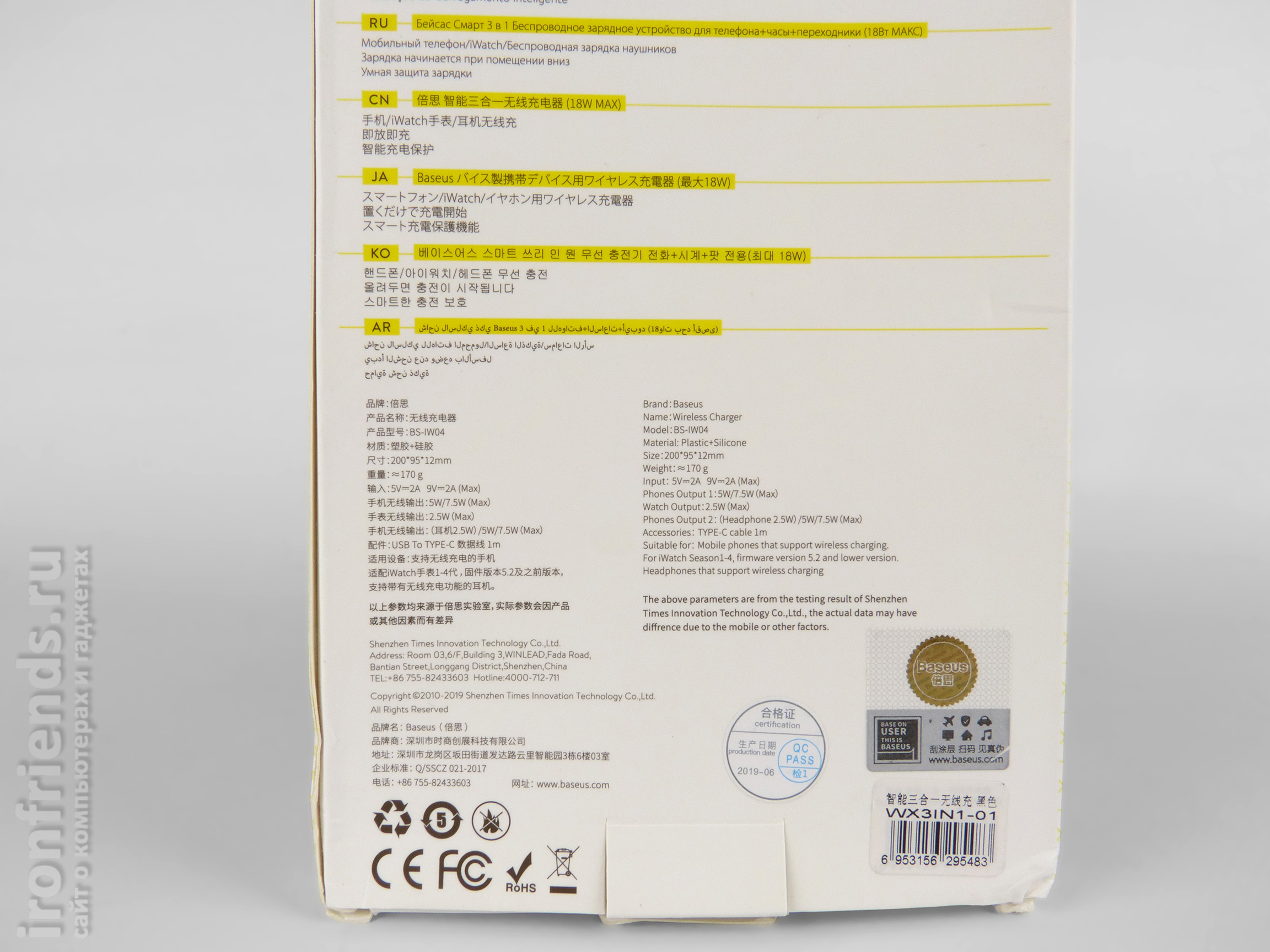Характеристики Baseus Wireless Charger 3 in 1 (BS-IW04)