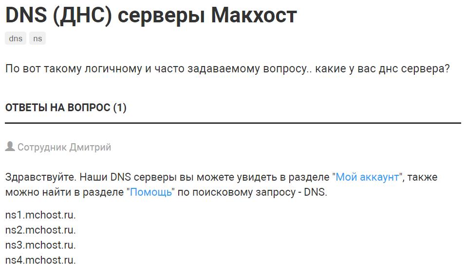 Адреса DNS-серверов
