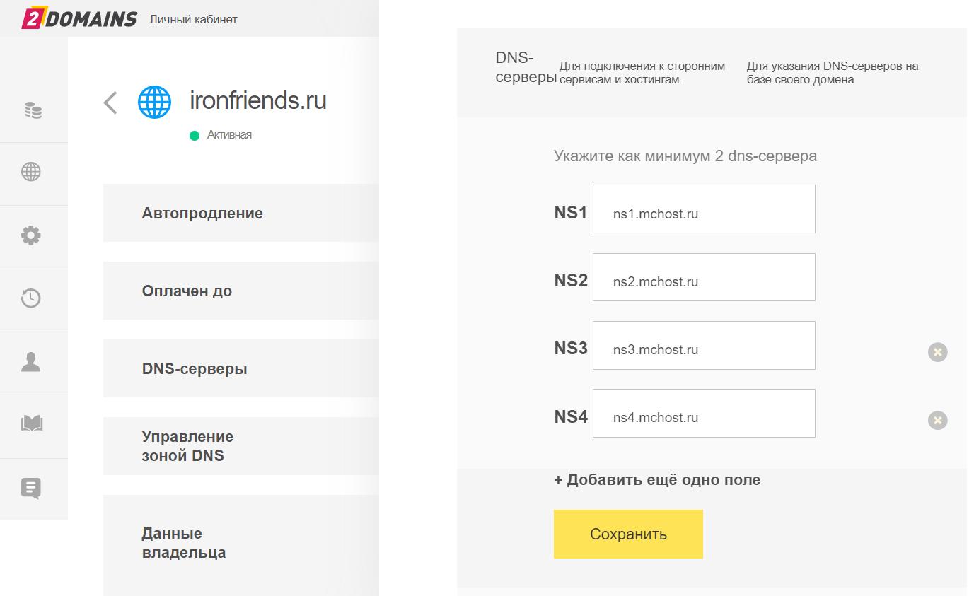 Привязка домена к хостингу
