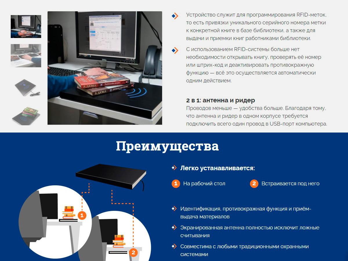 Экранное устройство UniBook