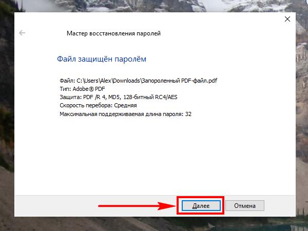 Программа PDF Password Unlocker