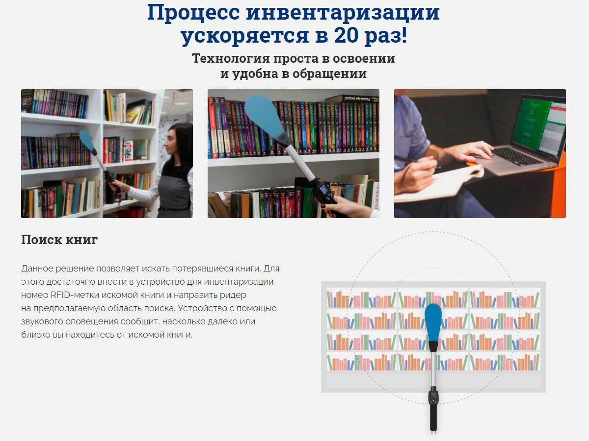 Ручной ридер UniBook