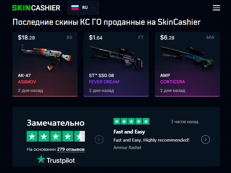 Продажа скинов CS:GO на SkinCashier