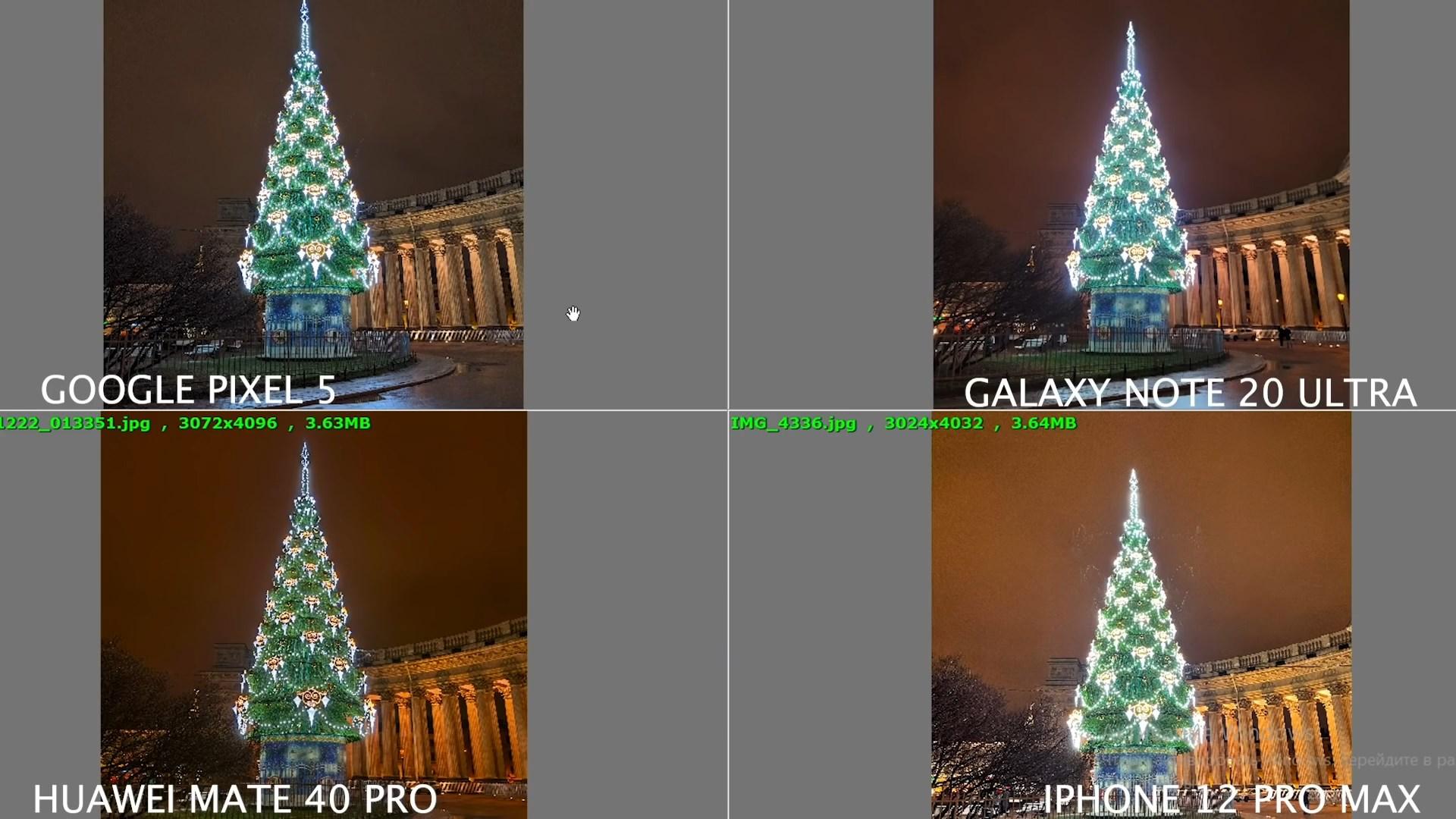 Пример фото Google Pixel 5
