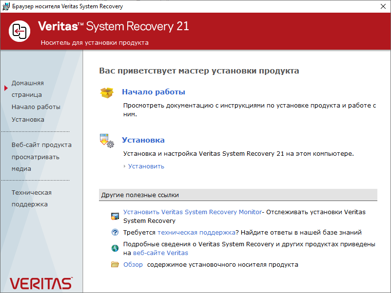 Установка Veritas System Recovery