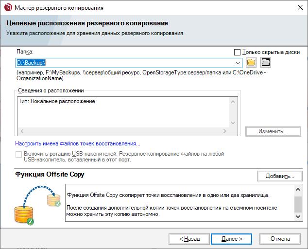 Программа Veritas System Recovery