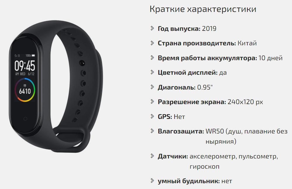 Характеристики Xiaomi Mi Smart Band 4