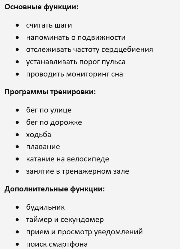 Функции и программы тренировки Xiaomi Mi Smart Band 4