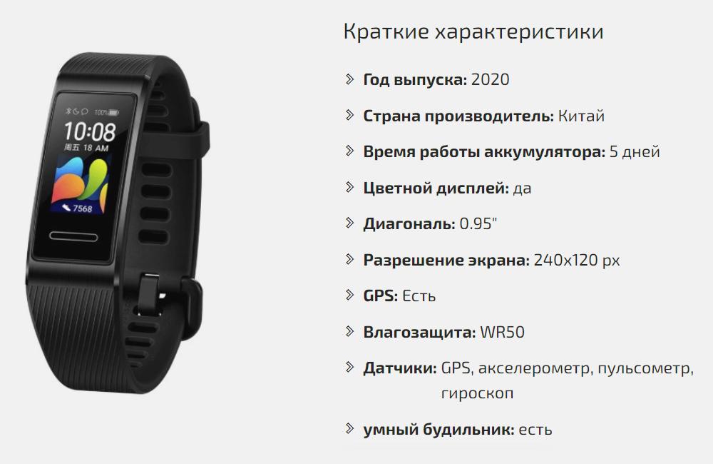 Характеристики Huawei Band 4 Pro