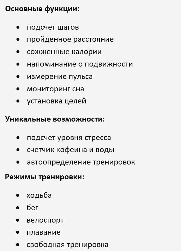 Основные функции и режимы тренировки Samsung Galaxy Fit