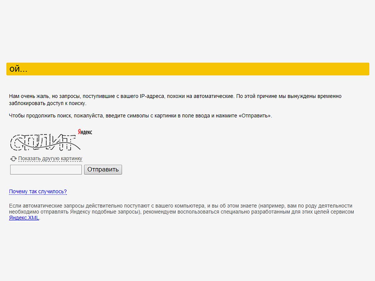 Запрос капчи в Яндекс
