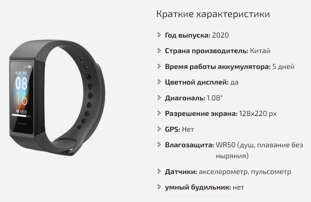 Характеристики Xiaomi Mi Smart Band 4C