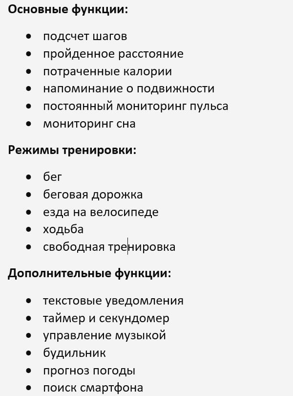Функции и программы тренировки Xiaomi Mi Smart Band 4C