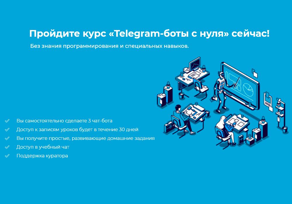 SAMBOT конструктор чат-ботов Телеграм