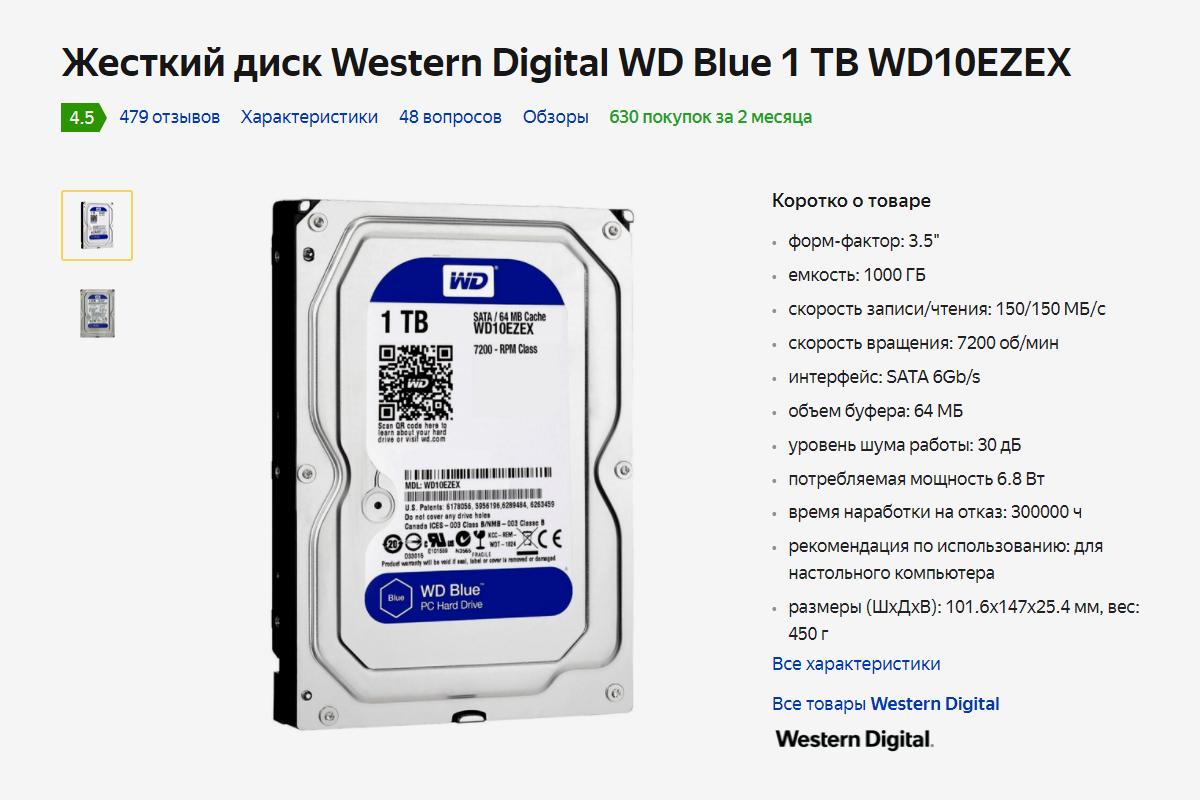 Жесткий диск WD Blue 1 TB (WD10EZEX) на Яндекс.Маркет