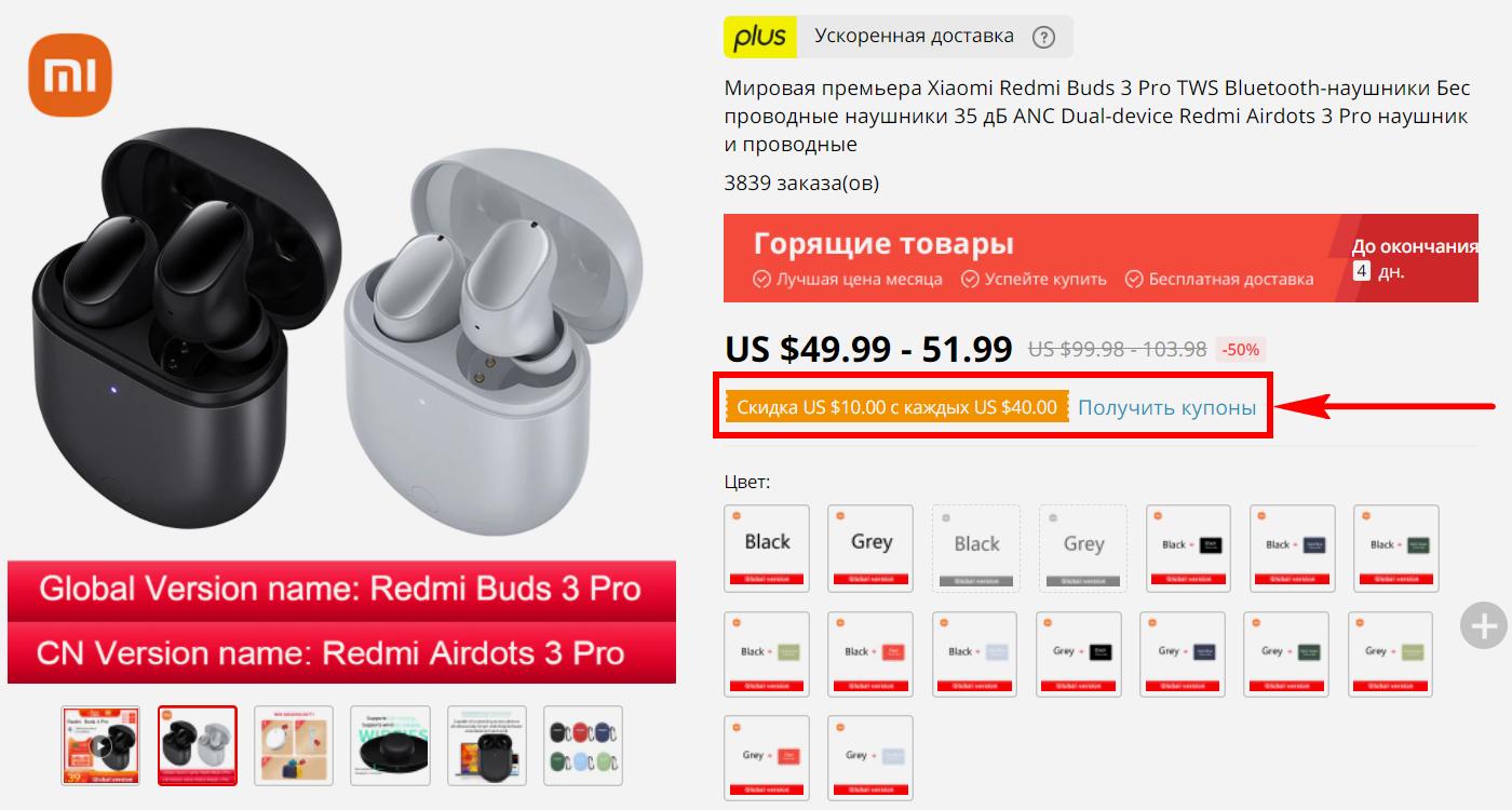 Наушники Xiaomi Redmi Buds 3 Pro