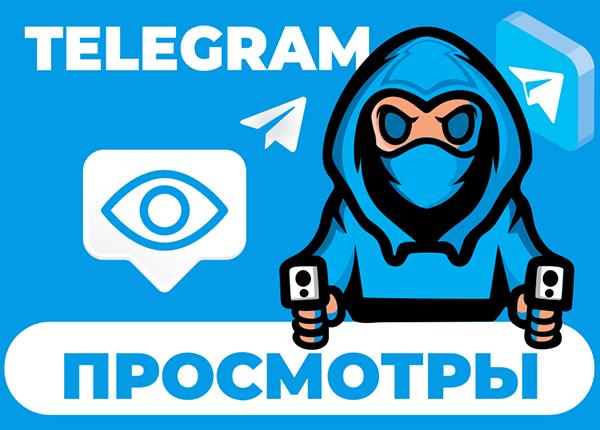 Просмотры постов Телеграм